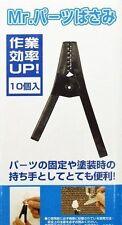 Mr. Hobby GT55 Mr. Part Clip (10pcs) 7cm x 4cm GUNZE
