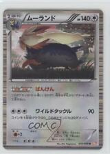 2012 Pokémon Boundaries Crossed (Cold Flare) Base Set Japanese 053 Stoutland 1x2