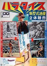 PARADISIO Japanese B2 movie poster 1962 X-RAY SEXPLOITATION NM