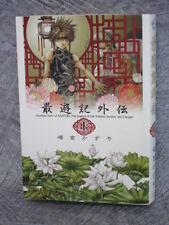 Saiyuki Gaiden 1 Kazuya Minekura Manga Comic Art Book 99*