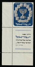 israel 1952 Menorah full tabbed corner MH in selvedge