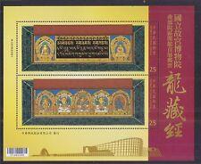 REP. OF CHINA TAIWAN 2015 NATIONAL PALACE MUSEUM SOUTHERN BRANCH SOUVENIR SHEET