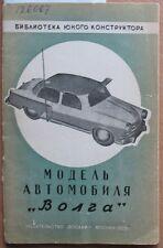 Russian Book Structure Detail Spare Parts Car GAZ 21 Volga Model Constructor Kid