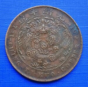 China 10 Cash Coin (Scarce Type)~1907 Qing Dynasty, Brass 6.8g~Y#10.4a~VF~#1096