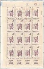 ISRAEL  STAMPS 1963 Halbanon Full Sheet VF. MNH. 109-35