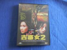 Sexy & Dangerous II - DVD - LIKE NEW - Region ALL - English Subtitles
