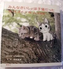 Artbook Chi's Sweet Home Photobook Kanata Konami OOPrint anime Manga chi s