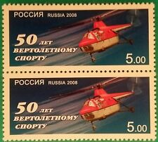 Russia (2008)  MNH Block of 2 stamps  Helicopter Mi-1, Helicopters sport