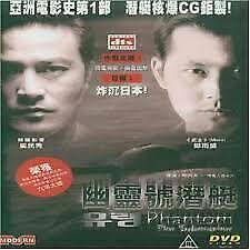 Phantom The Submarine DVD Yuryeong - Korean War Action Movie Jung Woo-sung SUBS
