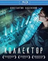*NEW* Коллектор (Kollektor) (Blu-ray, 2016) Russian movie w.English sub.