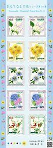 2021 JAPAN Hospitality Flower No.16 63y 10 Complete  sheet  Unused