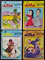 Majid Magazine Arabic Comics Emirates Lot 4 Books مجلة ماجد الاماراتية 1984/1985