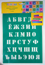 "Russian Alphabet Stencil School Upper Case Letters 21 mm 0.83"" Plastic Green"