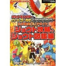 Pokemon HeartGold SoulSilver Official completely clear guide book / DS