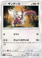 Pokemon card SM11a 047/064 Zangoose R Remix Bout Japanese