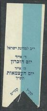 Judaica Israel Old Tag Label KKL JNF Israel 12th Anniversary Independence Day