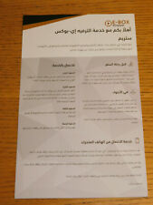 e-card CONSIGNE INTERNET box WIRELESS stream etihad airlines ARABIC ENGLISH air