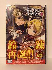 Novel: Senbonzakura Volume 2 (KurousaP/WhiteFlame) - Vocaloid