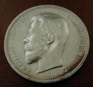 Russia 1912 EB Silver 50 Kopeks Poltina AU Nicholas II