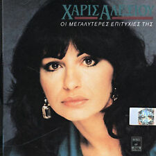 The Very Best of Haris Alexiou - Compilation of Her Greatest Hits - EUC Music CD