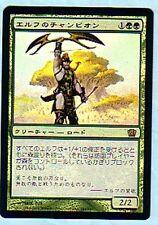 MTG 4X JAPANESE FOIL 8TH EDITION ELVISH CHAMPION MINT MAGIC THE GATHERING CARD