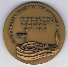 ISRAEL 1964 3th BIBLE CONTEST STATE MEDAL 59mm 100gr. BRONZE