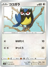 Japanese Pokemon card s1w sworld Expansion Card 049/060 rookidee meikro C