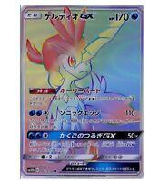 Pokemon card SM10b 064/054 Keldeo GX HR Sky Legend