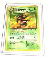 DARK GLOOM - Japanese Team Rocket Set - No. 044- Uncommon - Pokemon Card - NM