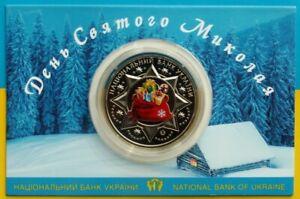 Ukraine Commemotrative Token 2015 Saint Mykolay Day