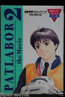 JAPAN Patlabor 2: The Movie Anime Comic