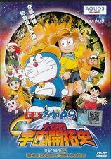 Doraemon the Movie: Nobita's Spaceblazer (2009) Movie _ Chinese Sub _ DVD Anime