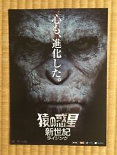WAR FOR THE PLANET OF THE APES 2017 MINT CONDITION MOVIE THEATRE FLYER JAPANESE