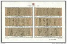 2010 CHINA Chinese Ancient Calligraphy-Running Script sheetlet(XUAN PAPER)