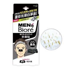 [BIORE MEN] Pore Pack BLACK Strip Nose Cleaning Remove Blackhead (10 Sheets) NEW