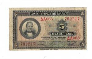 GREECE 5 DRACHMAI   1923  No 792217