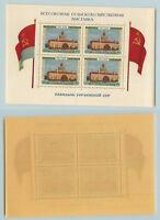 Russia USSR 1955  SC 1778a  MNH Souvenir Sheet Ukraine . f8941