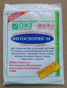 Biofungicide Fitosporin-M Universal - Instant paste 200 g - ФИТОСПОРИН