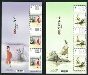 TAIWAN 2020 CLASSICAL CHINESE POETRY POSTAGE STAMPS STRIP OF 3 WITH TITLE - MNH