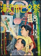 Japanese Tourism Poster 24in x 36in