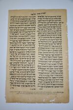19th CENTURY HEBREW MANUSCRIPT large BIBLE Jewish Judaica N R כתב יד עתיק נאה