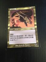 MTG MAGIC PLANESHIFT SHIVAN WURM (CHINESE GUIVRE SHIVANE) NM