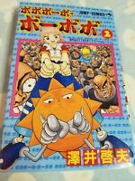 Bobobo-bo Bo-bobo Vol. 2 (SJ Edition) Manga Graphic Novel Book in Japanese