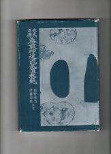 Tenshin Shoden Katori Shinto-ryu Budo Kyohan Sugino Yoshio & Ito Kikue SIGNED