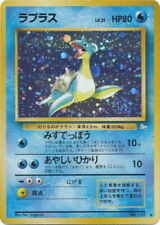 POKEMON Card FOSSIL SET Japanese LAPRAS #131 Black Star Rare - Holo MINT NEW
