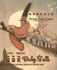 Mother Goose Classics: Baby Talk (Traditional Chinese) : 03 Tongyong Pinyin.