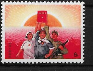 CHINA PRC 1968 PUBLICATION OF 12th PLENARY SESSION W15 Mint NH w/OG