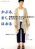 Yoshiko Tsukiori's Easy Cute Straight Stitch Sewing II - Japanese Craft Book
