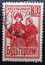 Sowjetunion Mi 825 A , Sc 856 , Rote Armee , Gestempelt