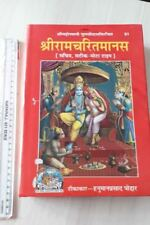 Shri Ram Charitra Manas Complete Book About Lord Ram in Hindi From Govind dev Ji